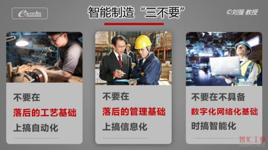 基于工業互聯網平臺上——智能工廠實現的幾點建議