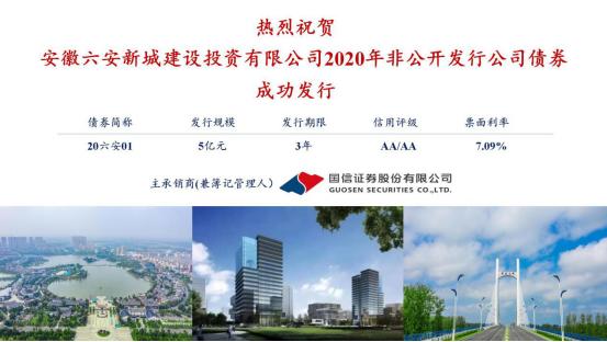 热烈祝贺山东菏泽新城建设投资有限公司2020年非公开发行公司债券发行成功