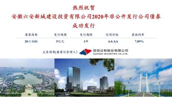 热烈祝贺安徽六安新城建设投资有限公司2020年非公开发行公司债券发行成功