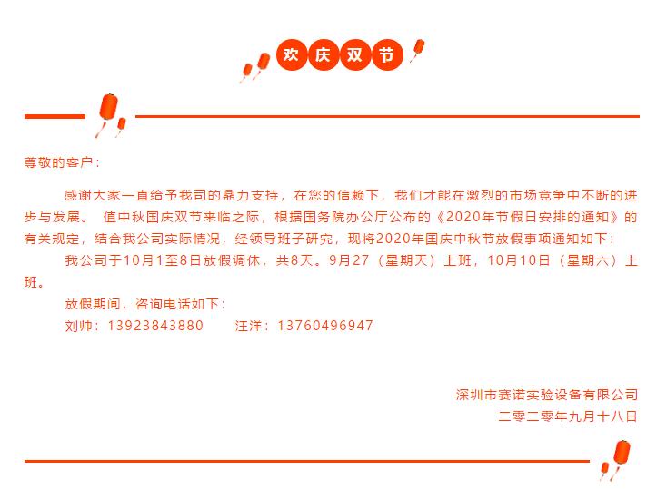 2020年中秋国庆节放假通知