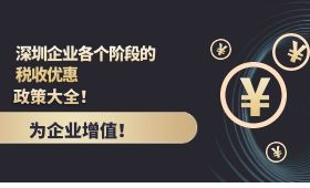 深圳企业各个阶段的税收优惠政策大全!为企业增值!