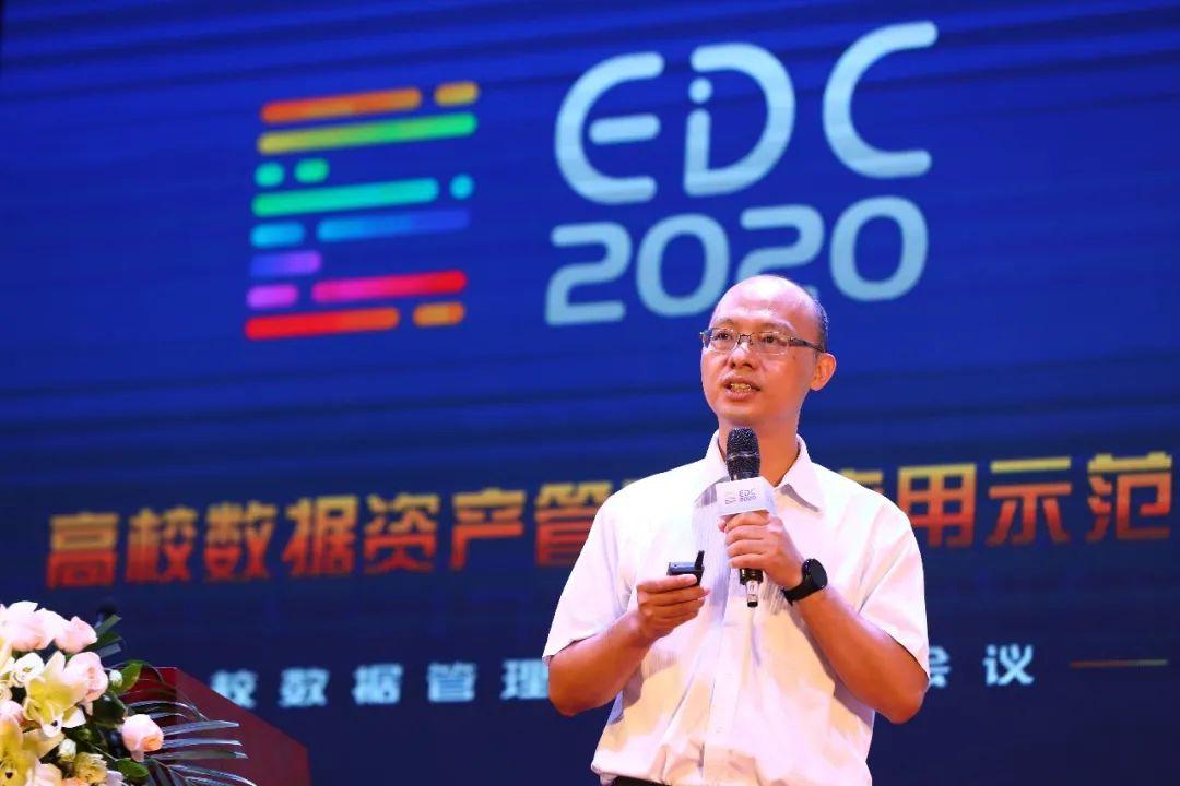 一场高校的数据盛宴,EDC2020 高校数据资产管理及应用示范会议成功召开