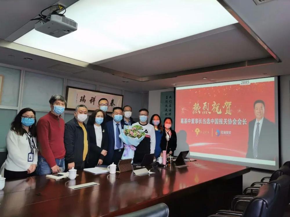 热烈祝贺欣海报关董事长葛基中当选中国报关协会轮值