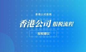 香港公司报税流程
