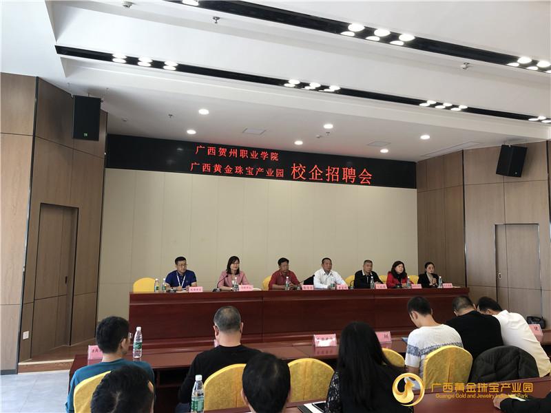 广西黄金珠宝产业园举行校企招聘会