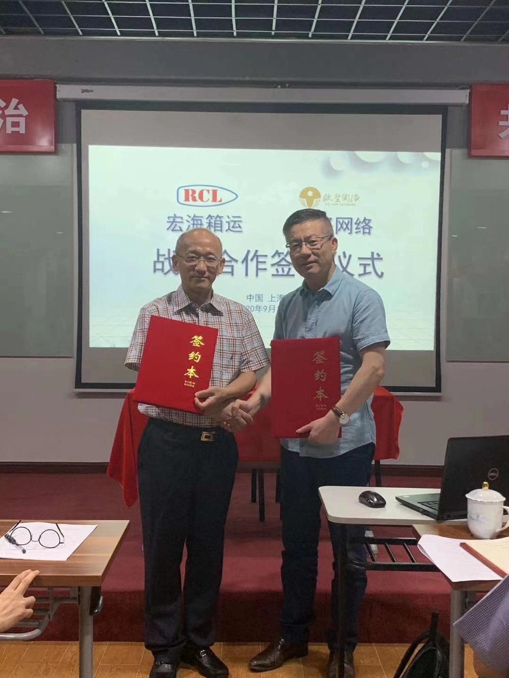 欣海与宏海箱运船务有限公司上海分公司签订战略合作