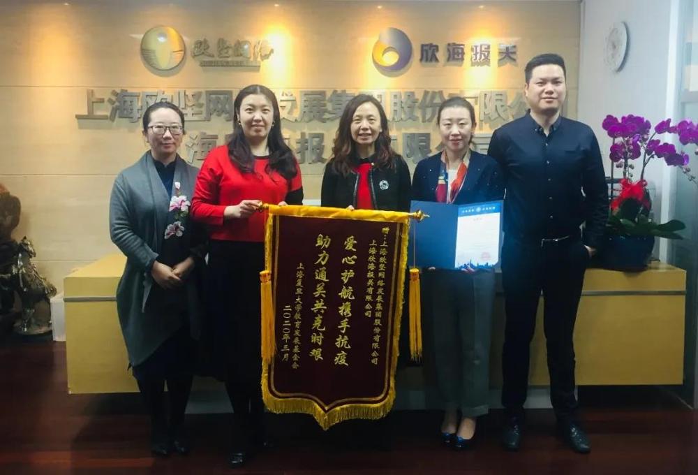 战友情,上海复旦大学教育发展基金会莅临欣海报关锦