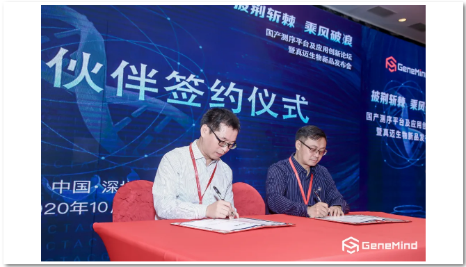真迈生物发布新款国产高通量测序平台GenoLab,专家齐聚共话中国基因产业未来发展