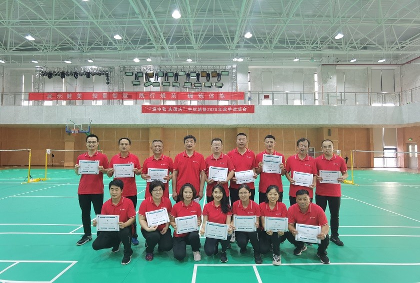 中材易胜博官网网站举办2020年秋季运动会