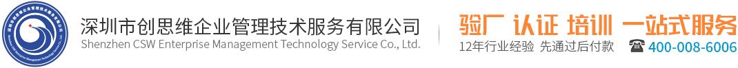 SA8000认证-深圳市创思维企业管理技术服务有限公司