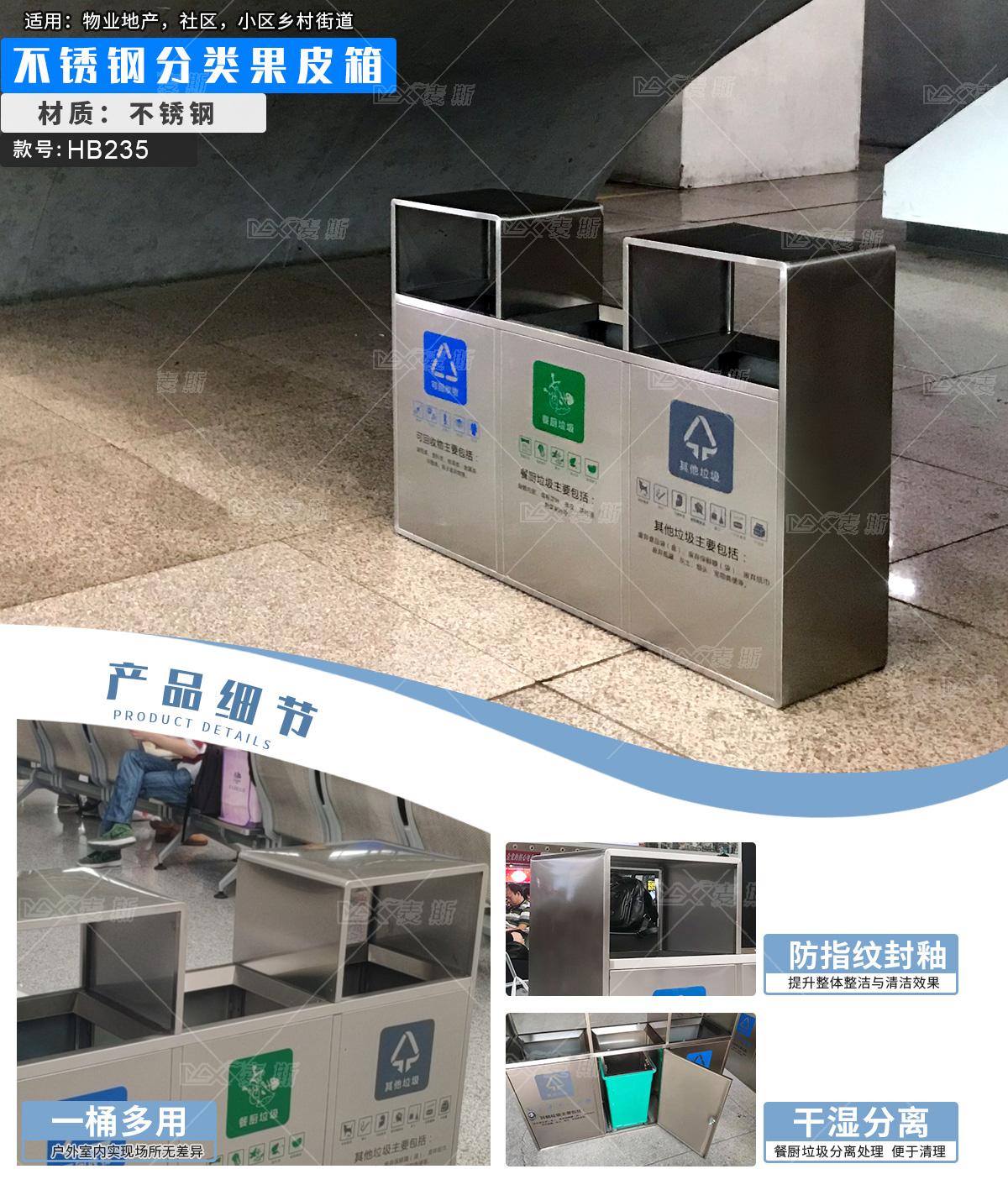 广州南站果皮箱