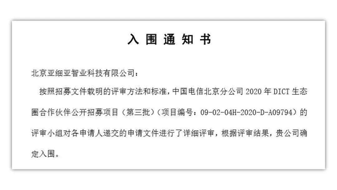 国产CPU助力火星高科成功入围中国电信北京分公司DICT生态圈