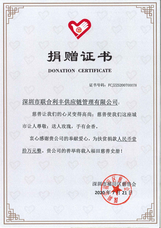 """u乐娱乐用户登录响应""""广东扶贫济困日""""捐款10万元"""