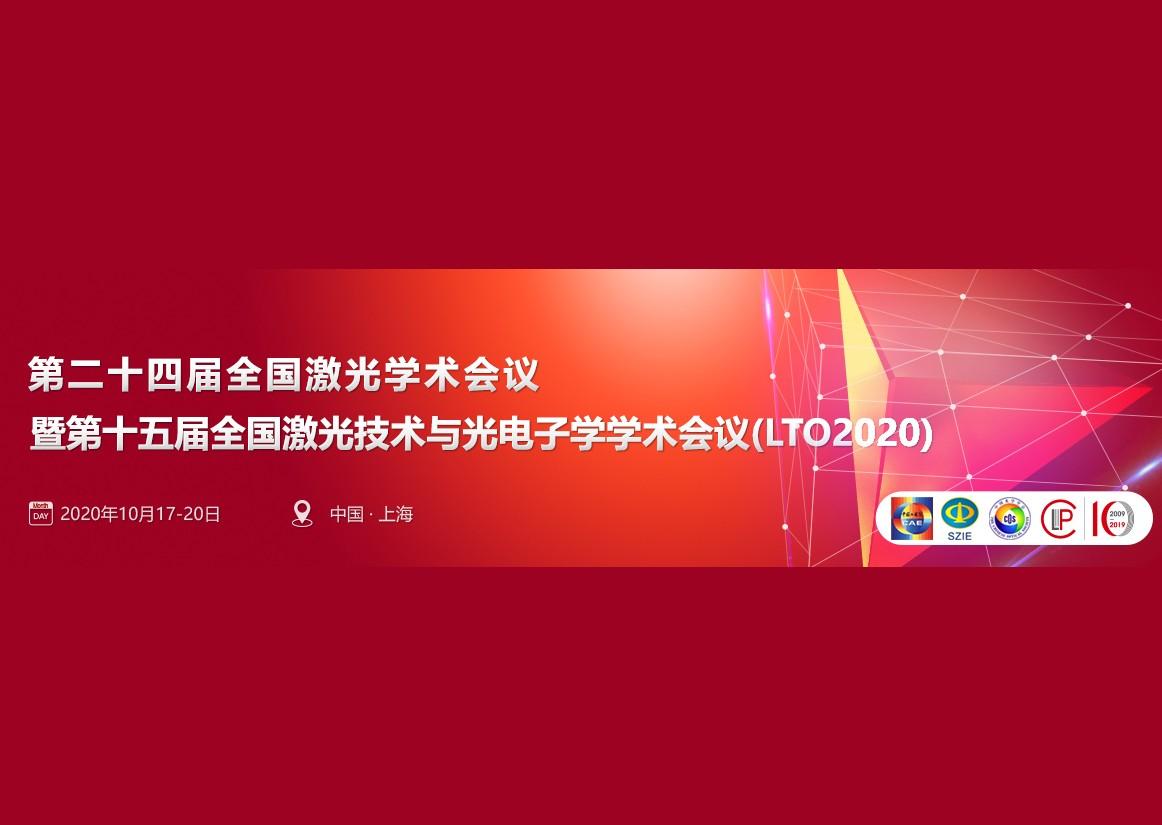 第二十四届全国激光学术会议暨第十五届全国激光技术与光电子学学术会议将于10月17-20日在上海召开