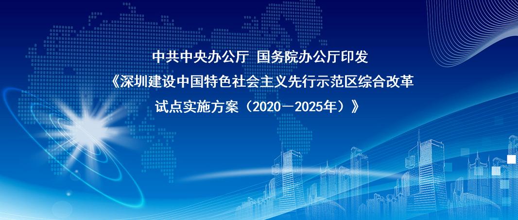 重磅|中共中央办公厅 国务院办公厅印发《深圳建设中国特色社会主义先行示范区综合改革试点实施方案(2020-2025年)》