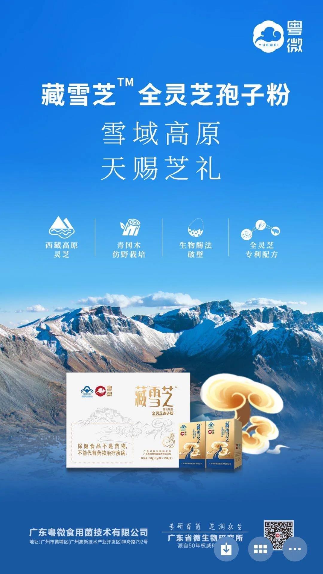 10月21日丨粤微与您相约天然健康产品行业大会2020