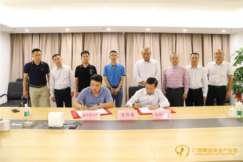 签约!威振押运与广西黄金珠宝产业园达成合作