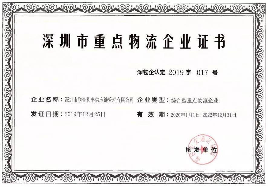 荣耀|联合利丰复审获评深圳市重点物流企业