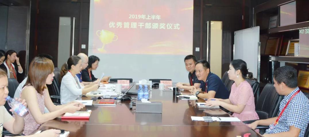 赢在未来|联合利丰2019半年度经营管理会议圆满召开