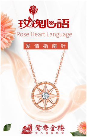 珠宝X时尚科技,鸳鸯金楼520「玫瑰心语」系列升级新品震撼首发!
