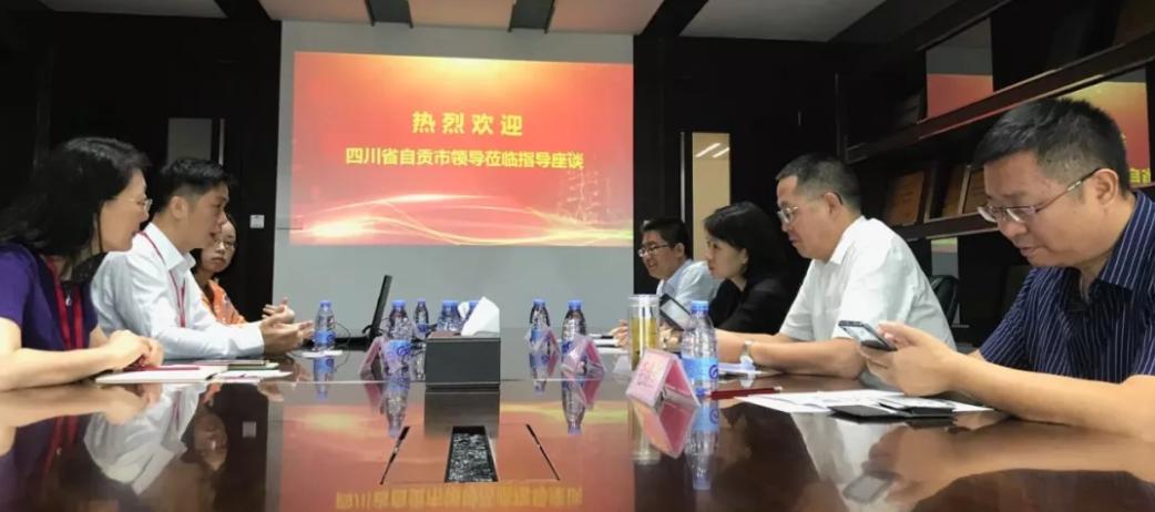 标杆|四川省自贡市领导莅临联合利丰考察座谈