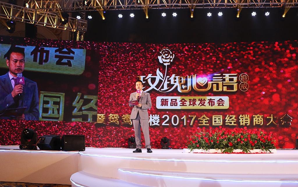 2017鸳鸯金楼玫瑰心语系列盛大发布 引领奢华浪漫珠宝新风尚