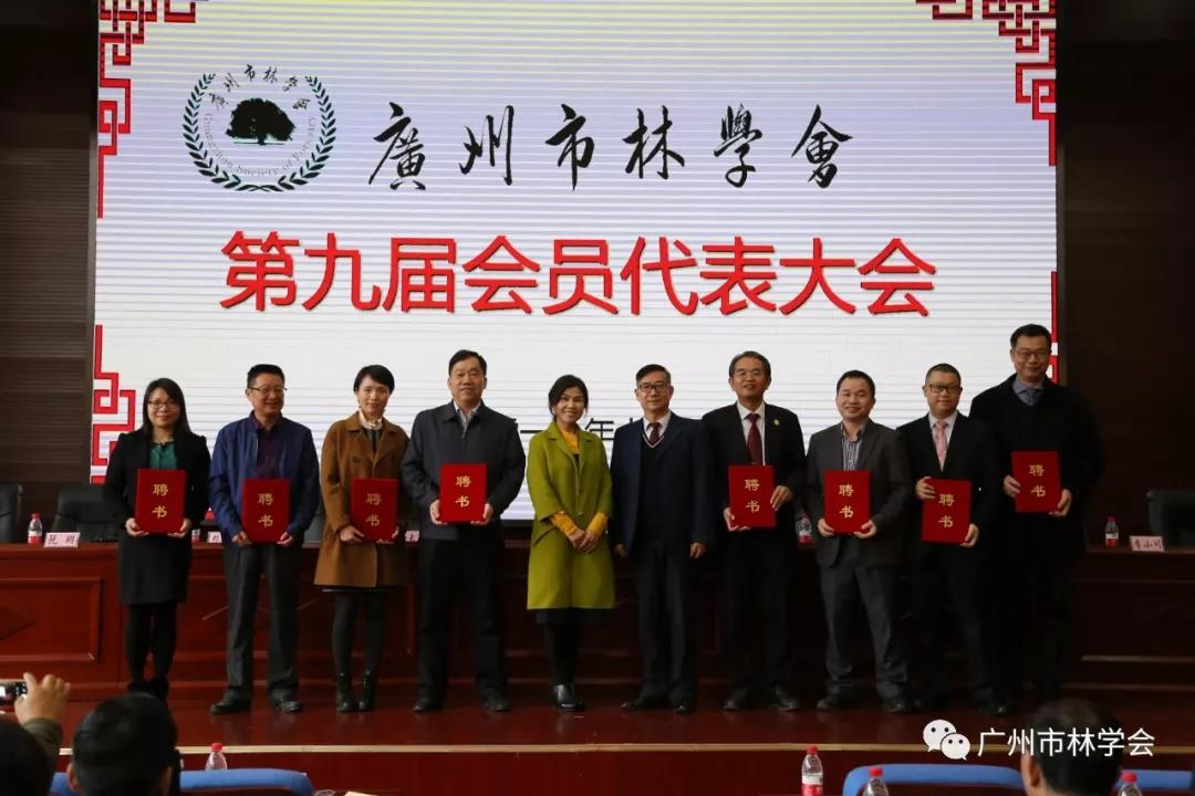 广州市林学会第九届会员代表大会在华南农业大