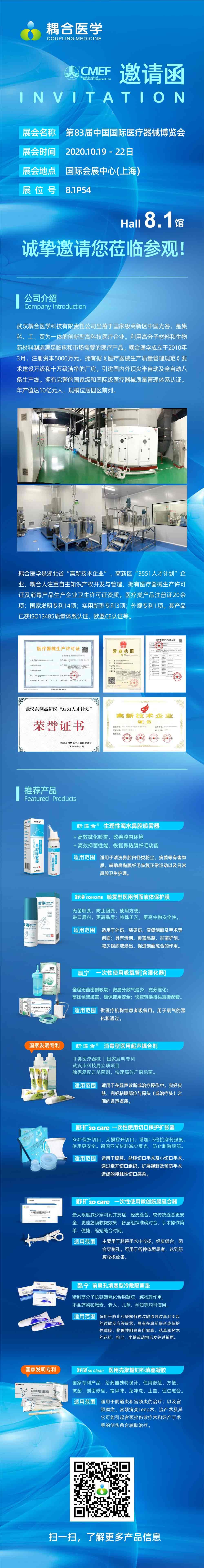 第83届中国国际医疗器械博览会-耦合医学期待与您的相遇