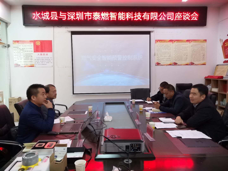 简讯∣泰燃智能赴贵州考察