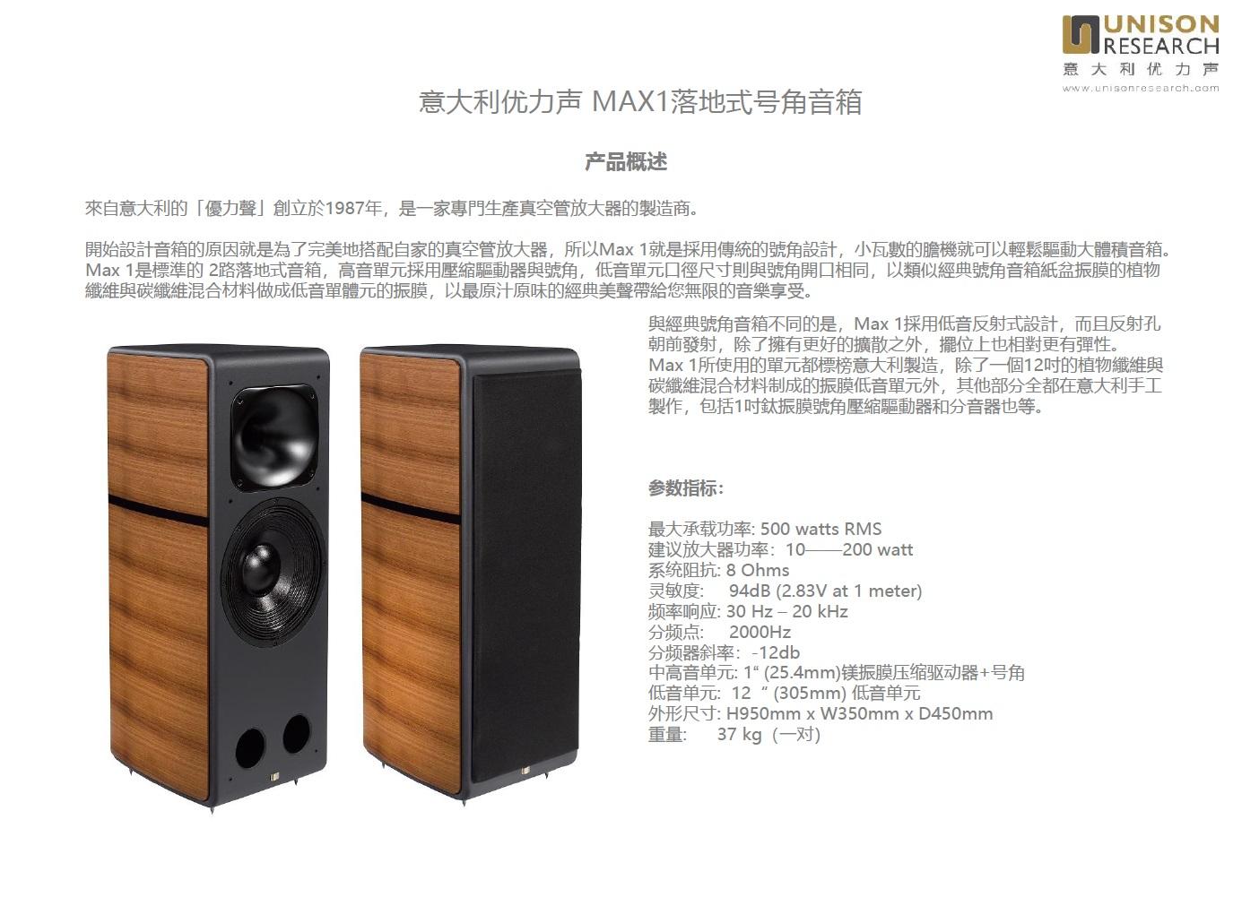 MAX1 音箱