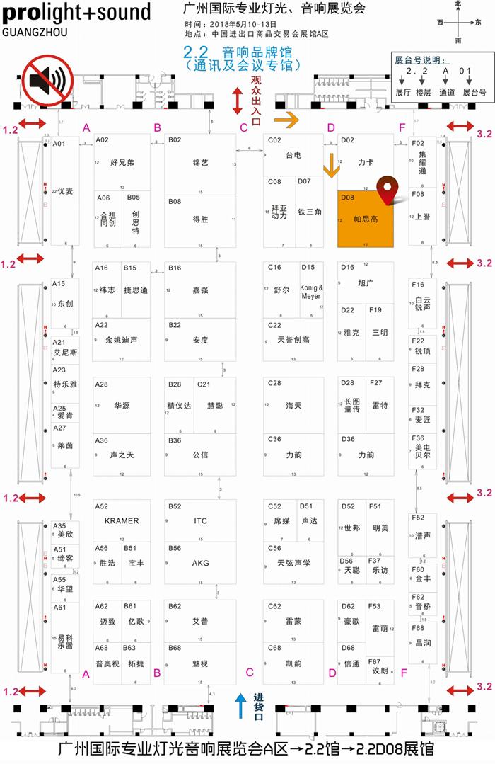 帕思高诚邀您参加2018年中国(广州)国际专业灯光、音响展览会