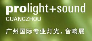 帕思高诚意邀请你参加第十五届中国(广州)国际专业灯光,音响展览会