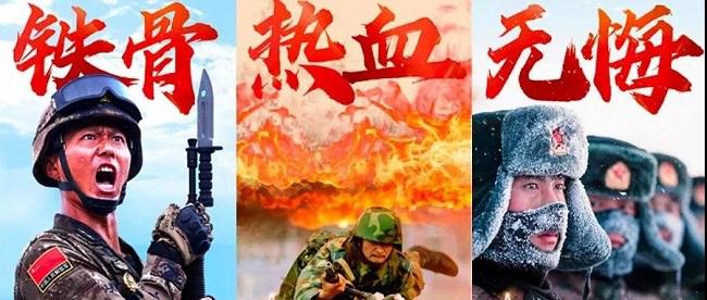 """熱烈慶祝中國人民解放軍建軍93周年 向奮戰在崗位上的""""物業服務戰士們""""致敬!"""