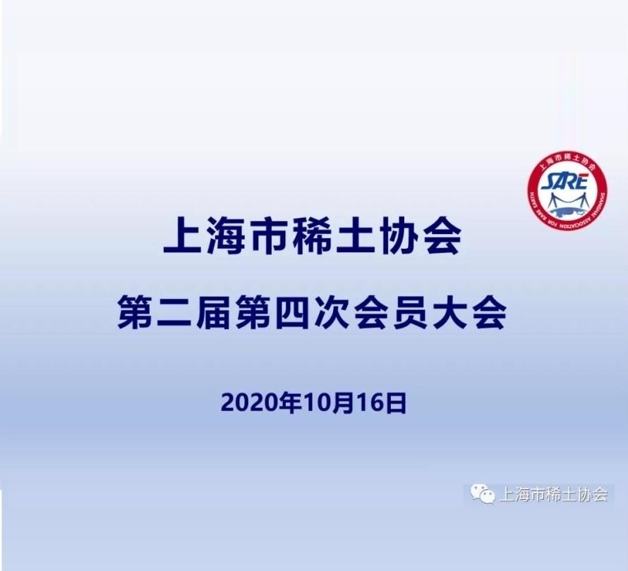 上海市BB官网贝博app下载第二届第四次会员大会圆满召开