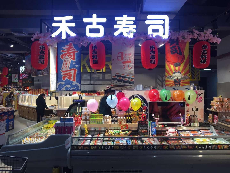 张家口莲花店-寿司