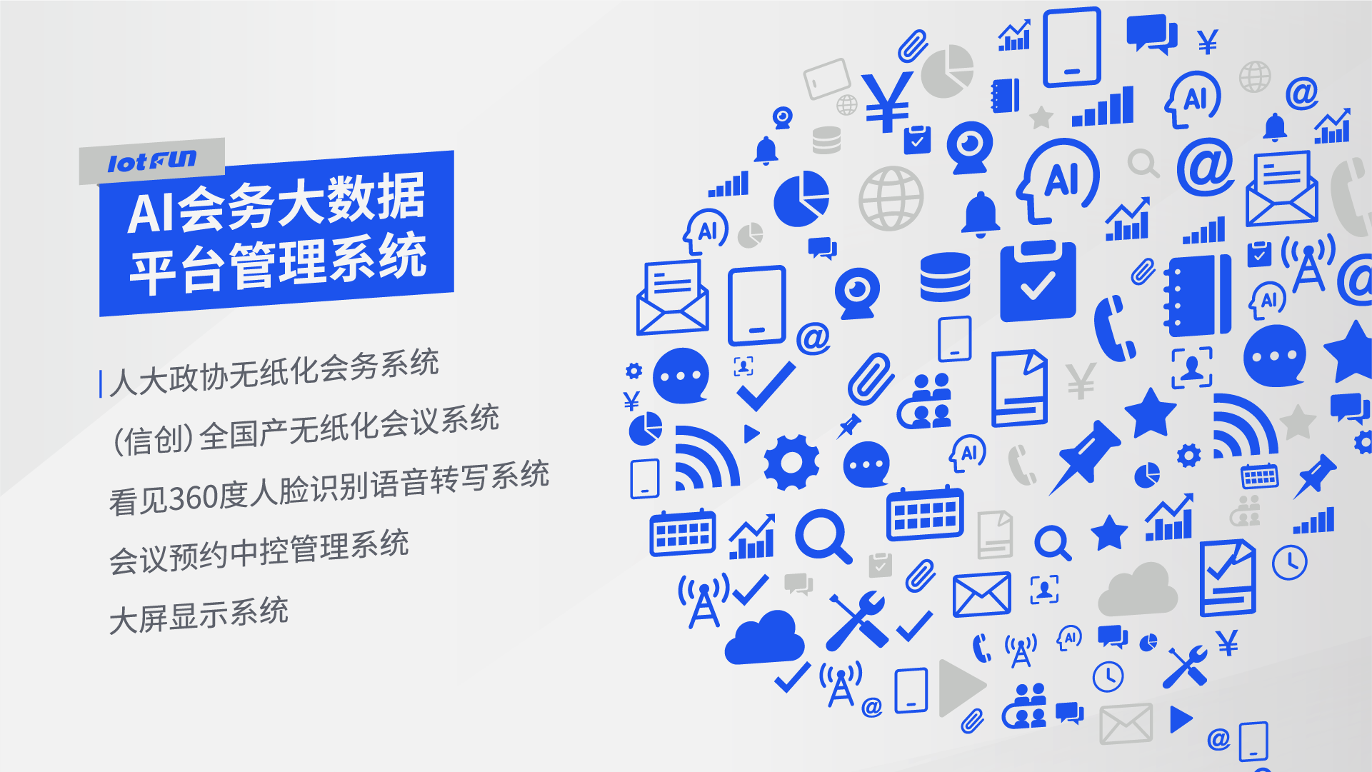 北京Infocomm2020展会圆满落幕,新产品新技术陆续亮相