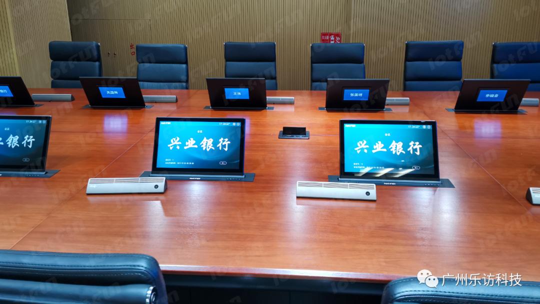 """当城市运营遇上智能会议,让会议充满""""数字能量"""""""