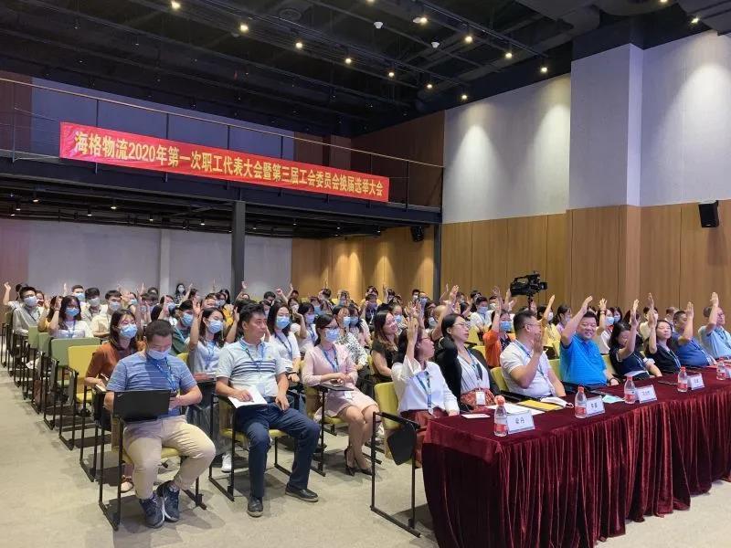 继往开来 迈向新征程——海格物流职工代表大会暨工会换届选举成功召开
