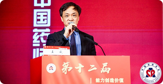 Oct.2020 Winhealth Pharma Group helps make 12th Chinese Pharmacist Conference a complete success