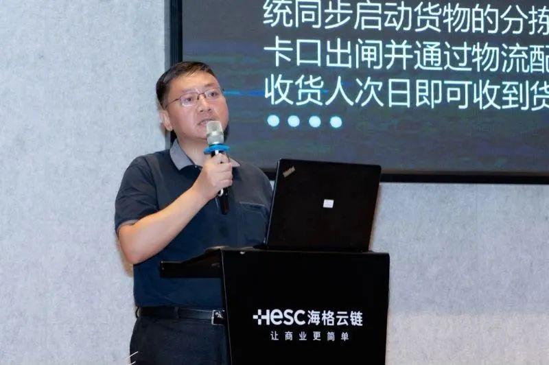 深圳盐田综合保税区跨境电商新业态发展推介会在海格云链大楼举办