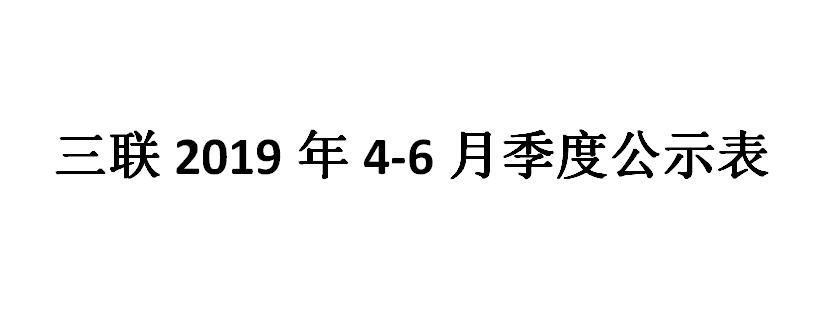 三联2019年4-6月季度公示表