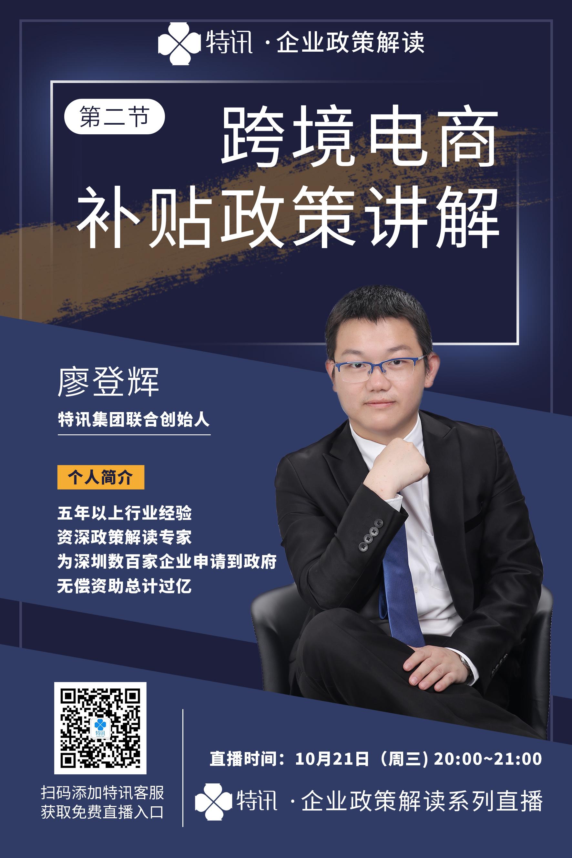直播预告:特讯·企业政策解读之跨境电子商务补贴政策讲解