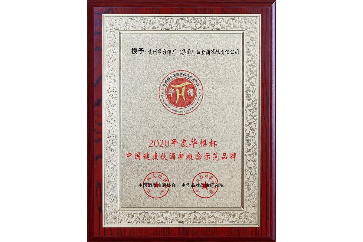 華樽杯中國健康飲酒新概念示范品牌
