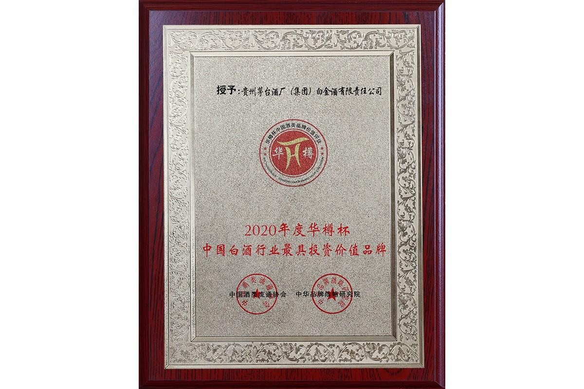 華樽杯中國白酒行業最具投資價值品牌