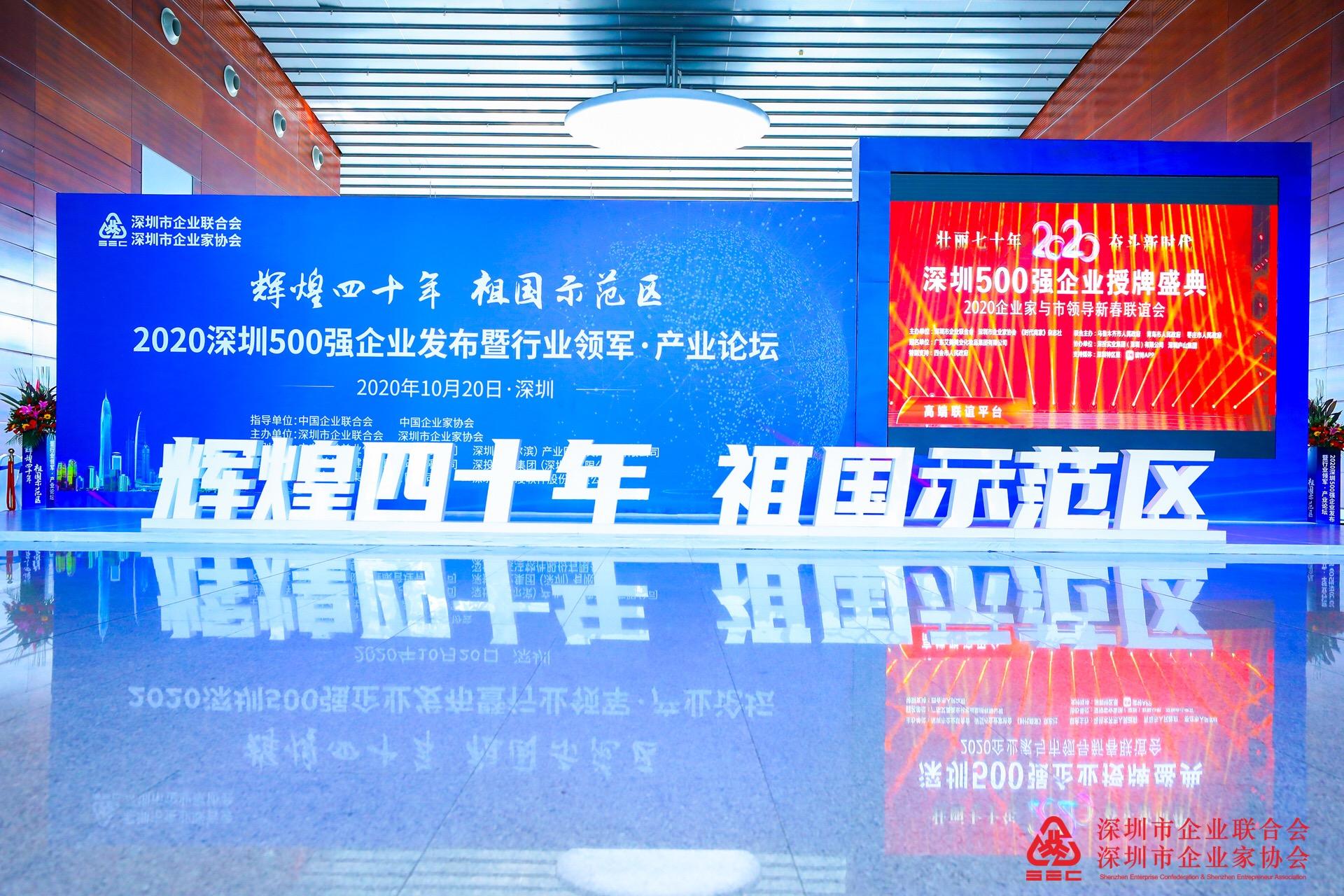 奋进|东森游戏娱乐用户登官网再获评深圳500强平台