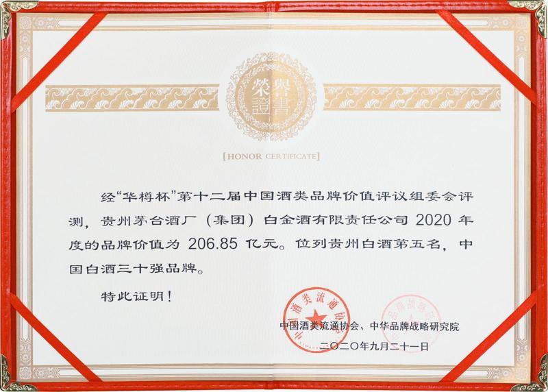 重磅丨白金酒品牌價值達到206.85億元 步入中國白酒30強