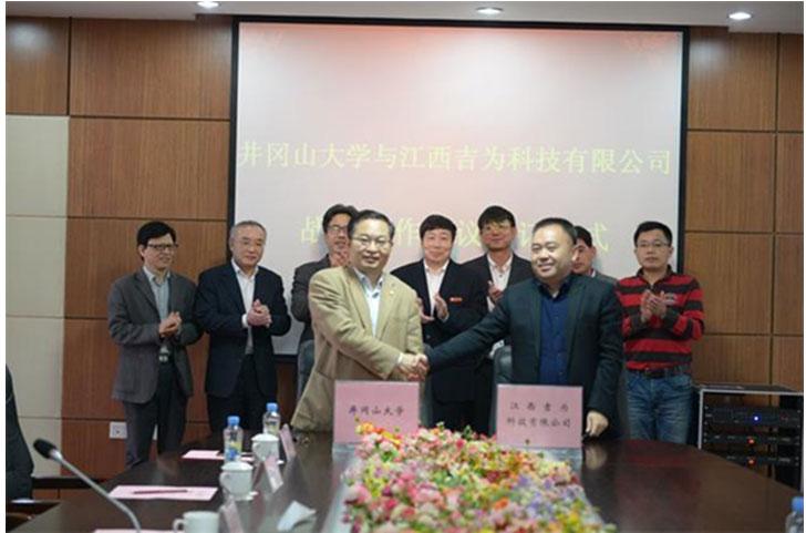 吉为科技与井冈山大学签订校企战略合作协议