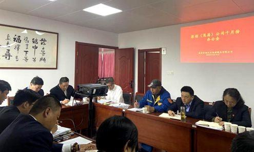 """苏创公司召开 十月份办公会暨""""七抓七促""""工作推进会"""
