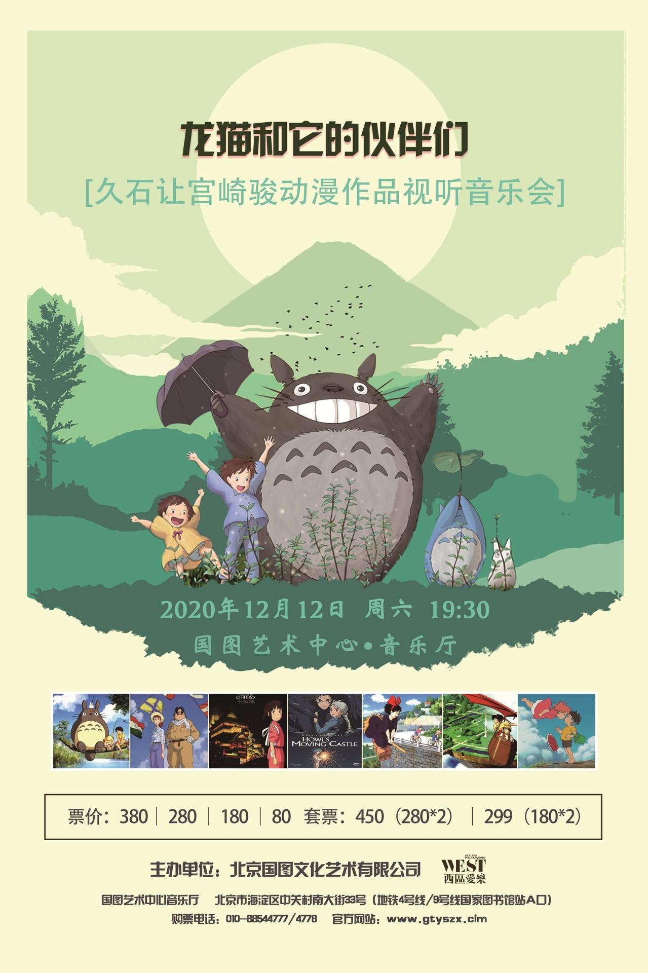 龙猫和它的伙伴们——久石让•宫崎骏动漫作品视听ballbet贝博网页登录