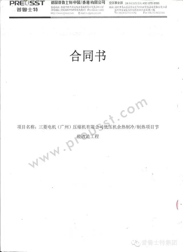 普鲁士特捷报快讯——热烈祝贺三百多万的余热制冷节能项目成功签订